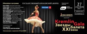 Kremlin_Gala_b1-a002b3eedc